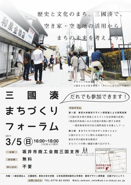 三國湊まちづくりフォーラム案内.jpg