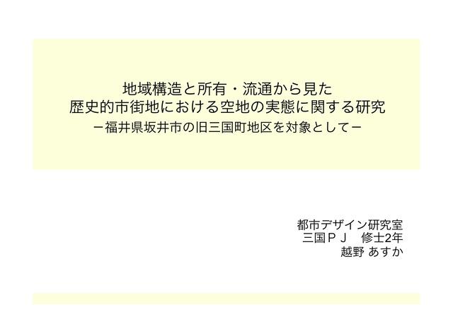 koshino_report.jpg