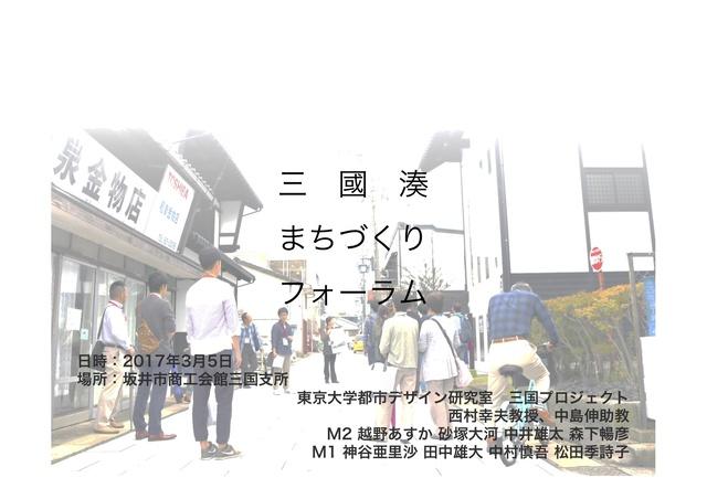 mikuniproject_report.jpg