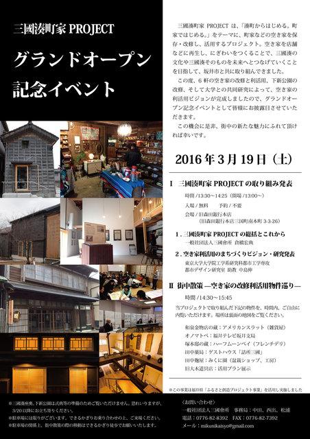 ★イベントチラシ-01.jpg