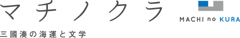 マチノクラ