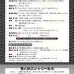 【終了】平成29年度 第8回 三國湊「帯のまち流し」参加者募集!
