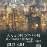 夏!にしのあきひろ絵本原画展がやってくる!
