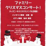 【終了】親子で楽しめるクリスマスコンサート!
