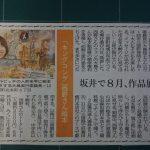 西野さん絵本展PRが始まりました!