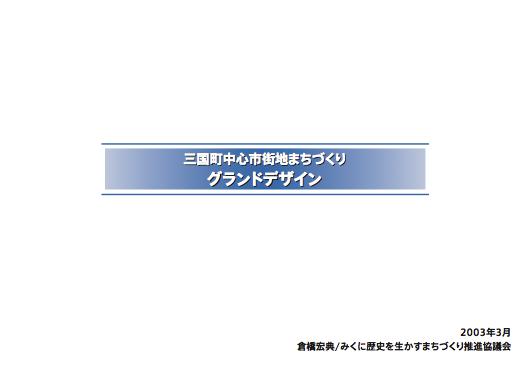mikuni_sanrekikyo_granddesign_all_web